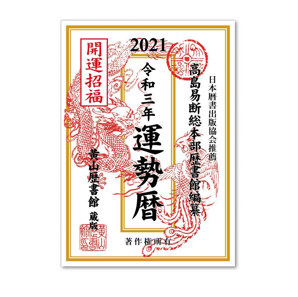 2020 高島 易 断